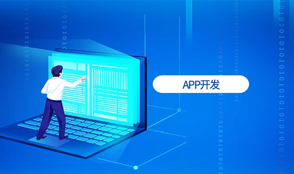 如何选择APP开发平台?