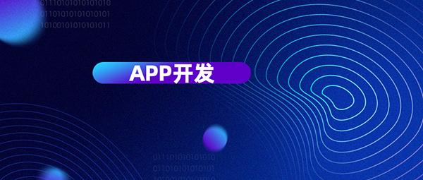 从六个维度评判杭州APP开发公司哪家好?