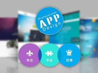 APP开发制作价格