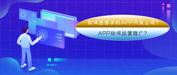 如何选择手机APP开发公司?APP如何运营推广?