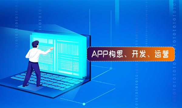 APP构思、开发、运营步骤分析助力你顺利开发APP