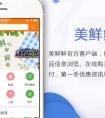 同城蔬菜配送app平台哪个好?开发一个要多少钱?