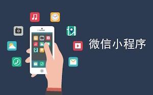 上海电商小程序制作公司