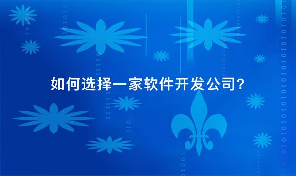 在上海如何选择一家软件开发公司?