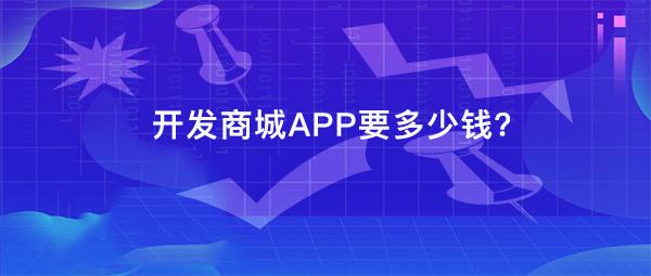 APP功能一样价格却不同,为何?开发商城APP到底要多少钱?