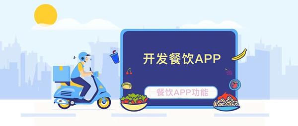 广州哪家公司可以开发餐饮APP?有哪些功能?