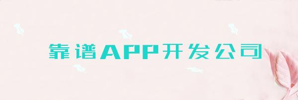 上海APP开发公司靠谱推荐:商领云一站式开发