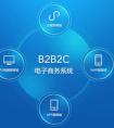 多用户b2b2c商城系统开发哪家好