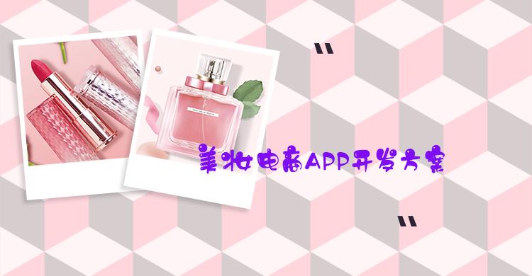 美妆电商APP开发方案:商领云一站式开发