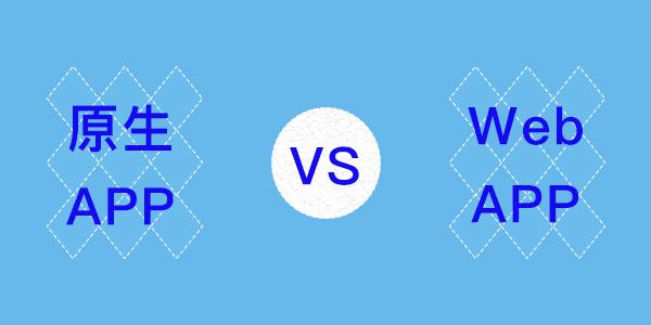 原生APP和Web APP的区别?开发一个APP要多少钱?