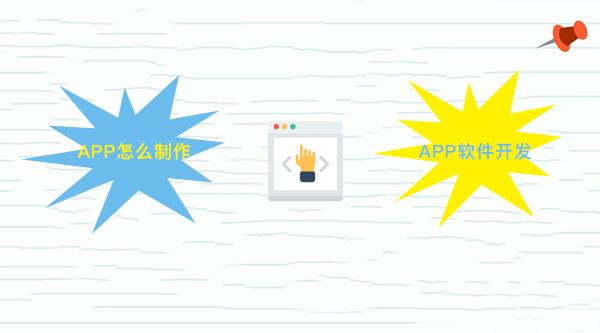 贵阳APP制作:在贵阳APP怎么制作,如何开发APP软件?