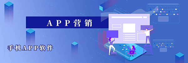 APP营销有哪些特色,使得APP软件成为销售的主战场