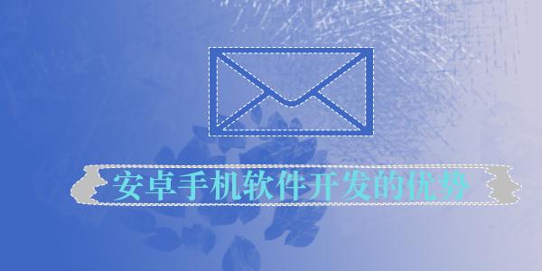 桂林安卓软件开发:安卓手机程序开发的优势