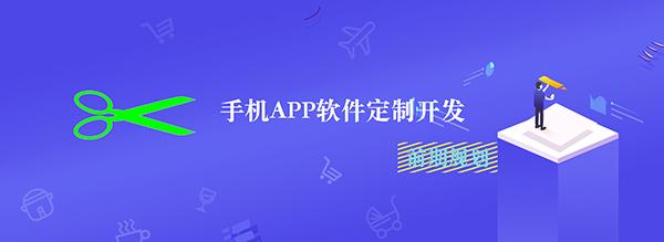 南宁手机APP软件定制开发前期如何规划?