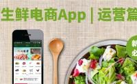 案例解析 | 一篇看完即懂得生鲜电商App制作运营新手手账