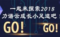 上海力谱云APP开发平台周年纪念 | 回首2018,感恩点滴成长