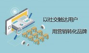 商领云倾力制作社交型在线教育APP,引爆K12职业培训流量狂潮