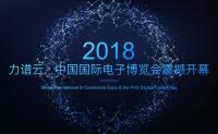 移动驱动电商未来,商领云参展2018中国国际电子博览会