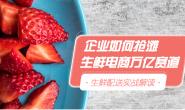 上海商领云助阵生鲜配送App开发,探索多元化商业盈利模式