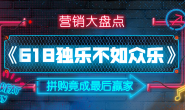 商领云解析:京东618独乐时代已过,众电商集火拼购玩法