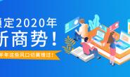 为什么说开发App永远不嫌晚?2020年板上钉钉的爆火行业大盘点!