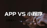 开发前必看:App和小程序,谁能助你青云直上?