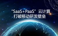 上海商领云App开发技术口碑持续攀升,高性价比靠谱服务实现行业突围