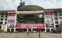 武汉电商博览会盛大开幕,力谱宿云打造企业专属电商App平台引热潮