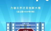 乔迁喜讯 | App开发环境大UP,团队规模大升级