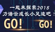 力谱云APP开发平台周年纪念 | 回首2018,感恩点滴成长